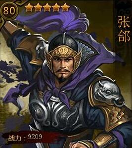 大皇帝武將張郃