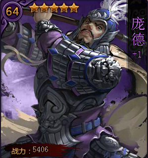 大皇帝武將龐德