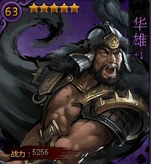 大皇帝武將華雄