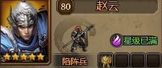 大皇帝武将赵云天赋加点
