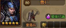 大皇帝武将曹仁天赋加点