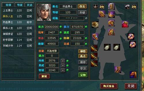 热血三国网页游戏