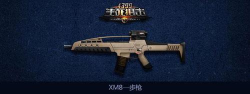 生死狙击XM8怎样获得