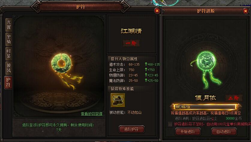 魔龙诀护符系统有什么用 最新强化战力的玩法