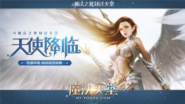 《魔法天堂》9.22震撼公测 CG正式亮相