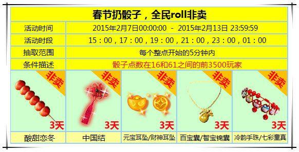 炫舞时代春节扔骰