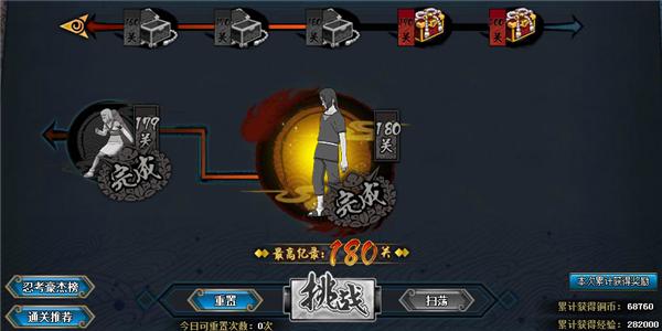最新火影忍者OL2