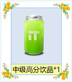 炫舞时代【活动】9.19-9.30 完成手机端链式任务得