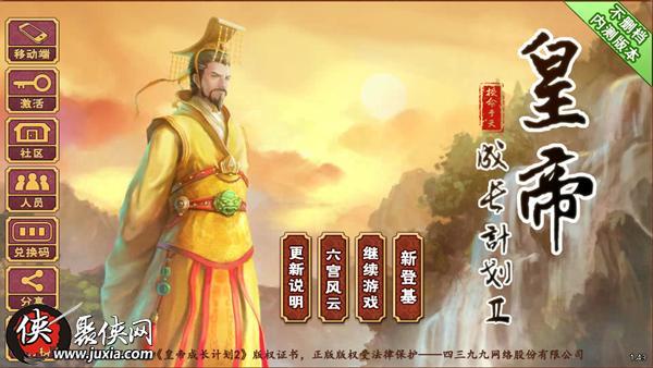皇帝成长计划2多胎药配方图片