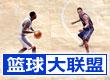 篮球大联盟