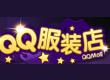QQ服装店