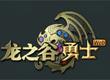 龙之谷勇士web