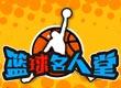篮球名人堂