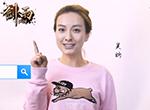 《剑雨江湖》星光熠熠 快乐大本营吴昕加盟