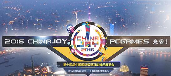 4分钟回顾2016ChinaJoy:带你玩转泛娱乐时代