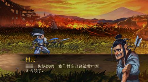 三国之刃游戏画面