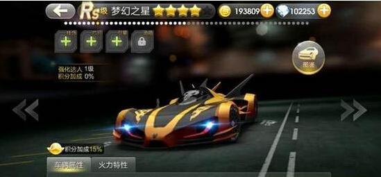 天天飞车新R车梦幻之星