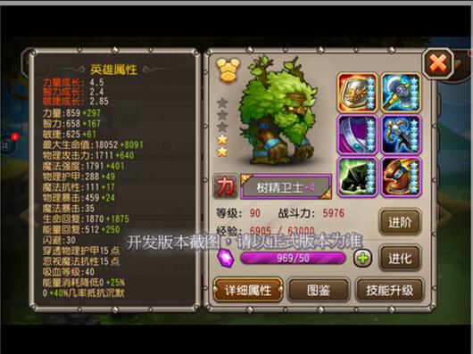 树精卫士2星紫四属性