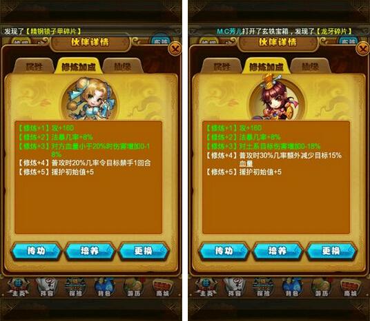 仙剑奇侠传阵容图2