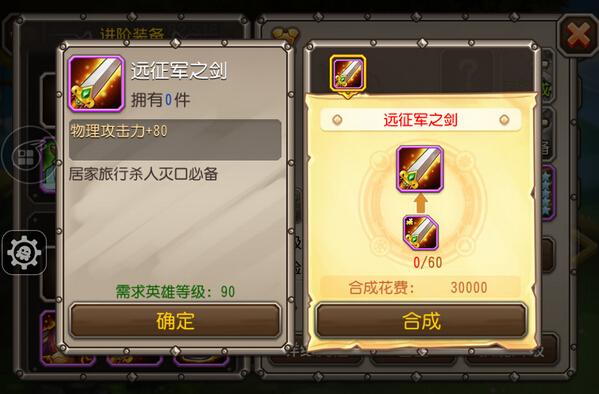 远征军之剑