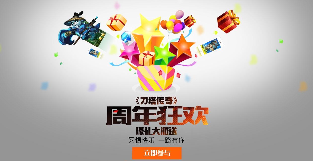 刀塔传奇周年庆