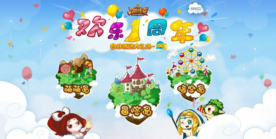 刀塔传奇周年庆活动五详情