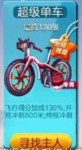 天酷跑超级单车属性