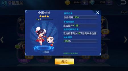 天天炫斗中国娃娃