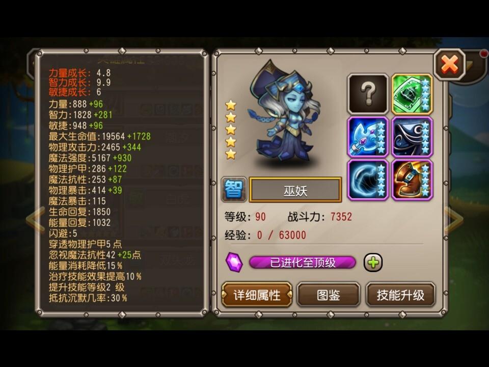 刀塔传奇巫妖90级满属性图