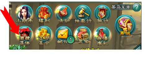 三剑豪酒肆寻侠2