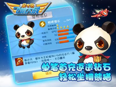 民飞机大战熊猫镇长