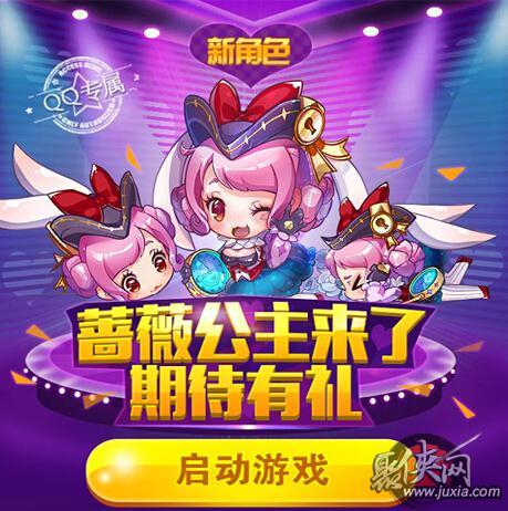 蔷薇公主来了活动图