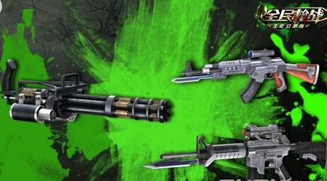 全民枪战生化模式枪械1