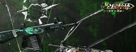 全民枪战生化模式枪械2