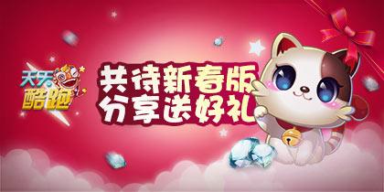天天酷跑春节新版本预热活动图