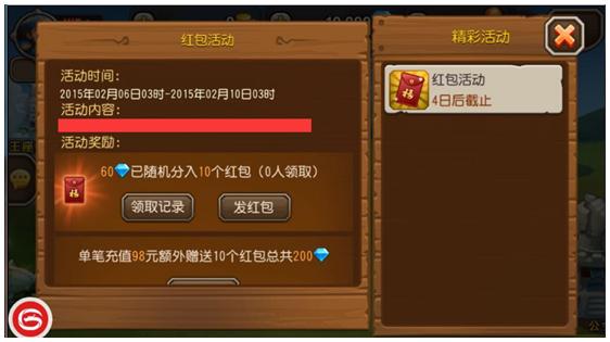 刀塔传奇新年红包活动介绍