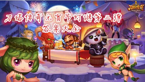 刀塔传奇元宵节第三弹图片