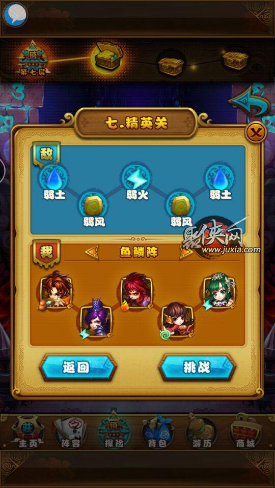 仙剑奇侠传手游锁妖塔7-5攻略