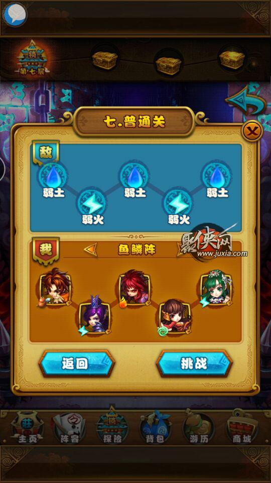 仙剑奇侠传手游锁妖塔7-4