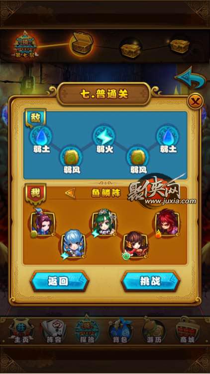 仙剑奇侠传手游锁妖塔7-9