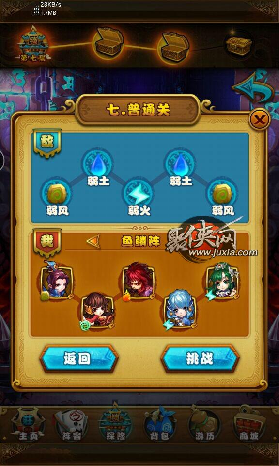 仙剑奇侠传手游锁妖塔7-10