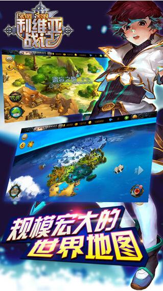 利维亚战记游戏地图