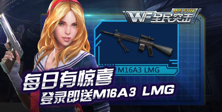 M16A3LMG机关枪