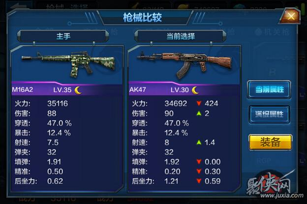 全民突击M16A2和AK47比较图片