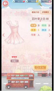 奇迹暖暖粉色裙子