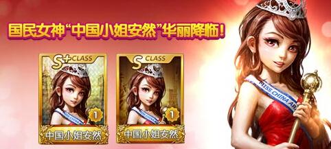 天天富翁中国小姐安然