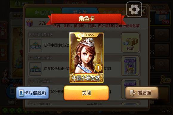天天富翁中国小姐安然S卡