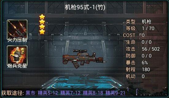 机枪95式-1