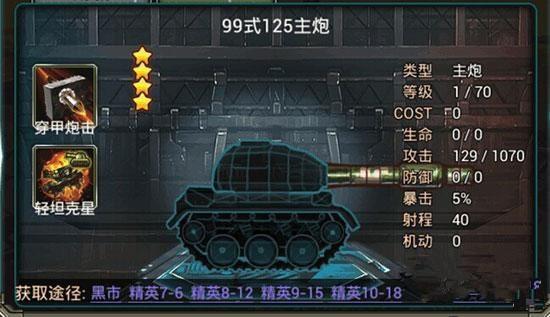 99式125主炮