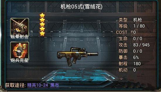 机枪05式(雪绒花)